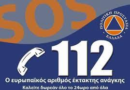 Αποτέλεσμα εικόνας για Γενική Γραμματεία Πολιτικής Προστασίας logo