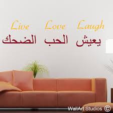 live laugh love arabic