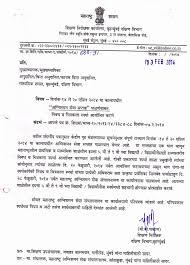 Marathi Application Letter Format For Teacher Ameliasdesalto Com