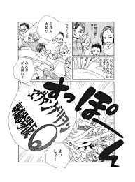 News Moyoco Anno Part 3