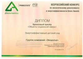 Награды Диплом премии green awards в номинации Объекты социальной сферы