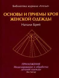 """Книга: """"Основы и принципы кроя женской одежды"""" - <b>Хаггар</b>, <b>Брей</b> ..."""