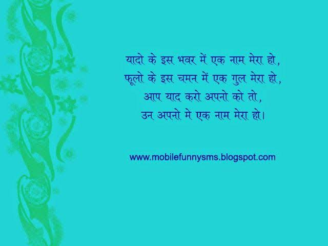 short sweet sms in hindi