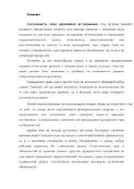 Мировое соглашение в гражданском процессе диплом по теории  Сроки осуществления гражданских прав диплом 2010 по теории государства и права скачать бесплатно арбитраж спор постановлений