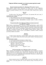 контрольные диктанты с грамматическим заданием для Образцы КИМов заданий для осуществления промежуточной аттестации