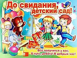 Картинки по запросу объявление о выпускном бале в доу