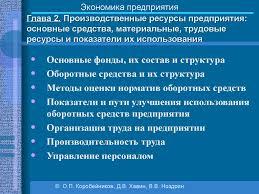 Темы рефератов по дисциплине экономика и организация предприятия  Реферат тему экономика предприятия