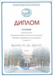 Студентка АГФ стала победителем Всероссийского конкурса  Его основными целями обозначены развитие творческих способностей студентов выявление опыта проектной работы в