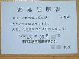 Jr 東日本 遅延
