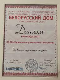 Сертификаты и дипломы компании по строительству каркасных домов  Выставка Белорусский дом