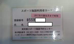 東京 都 スポーツ 施設