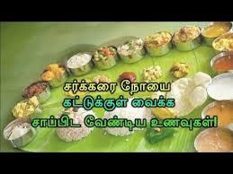 Sugar Patient Diet Chart Plan Food Fruits In Tamil Diabetic
