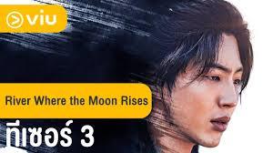 เรื่องย่อซีรีส์] River Where the Moon Rises คิมโซฮยอน จีซู นำแสดง ช่อง KBS  - KZabs เกาหลีแซ่บส์หลาย
