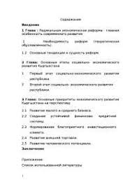 Основные направления социально экономического развития Кыргызстана  Основные направления социально экономического развития Кыргызстана в современных условиях диплом по экономике скачать бесплатно реформы