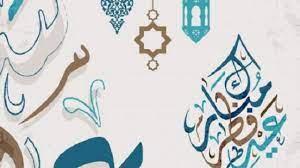 اعرف موعد صلاة عيد الفطر في الكويت 2020 -1441 .. طريقة صلاة العيد في المنزل  - إقرأ نيوز
