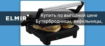 <b>Вафельницы</b> и бутербродницы - купить <b>вафельницу</b> или ...
