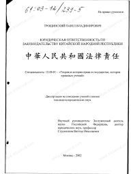 Диссертация на тему Юридическая ответственность по  Диссертация и автореферат на тему Юридическая ответственность по законодательству Китайской Народной Республики dissercat