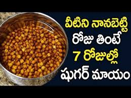 Diabetic Food Chart In Telugu Download Mp3 Diabetes Food Chart In Telugu 2018 Free
