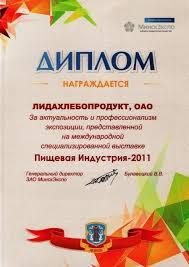 Наши награды ДИПЛОМ за актуальность и профессионализм экспозиции