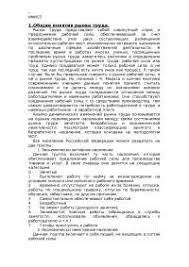 Современное состояние рынка труда в России курсовая по экономике  Современное состояние рынка труда в России курсовая по экономике скачать бесплатно кризис безработица проблемы занятости показатели