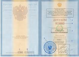 Узнайте как заполняются дипломы ВУЗов РФ с по года Как заполняется диплом о высшем образовании