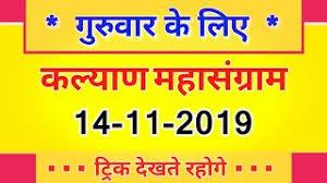 15 11 2019 Kalyan Night Saptahik Chart Malamal Pura Week