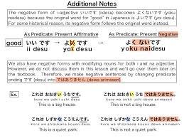 short form negative japanese japanese adjectives