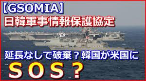 「日韓もし戦わば」の画像検索結果