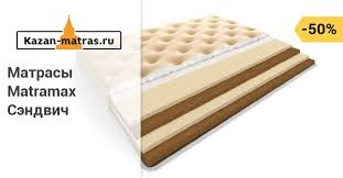<b>Матрасы Matramax</b> Сэндвич в Казани со скидкой 50%