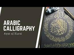 ayatul kursi calligraphy canvas the