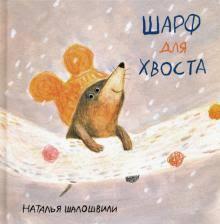 "Книга: ""<b>Шарф</b> для хвоста"" - Наталья Шалошвили. Купить книгу ..."