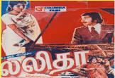Kamal Haasan Lalitha Movie