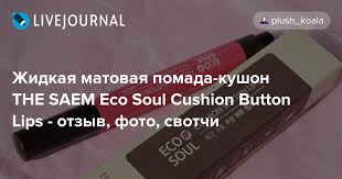 <b>Жидкая</b> матовая <b>помада</b>-<b>кушон</b> THE SAEM Eco Soul Cushion ...
