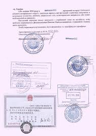 Легализация диплома для Китая Киевский Центр Легализации Легализация диплома для Китая
