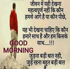yentuson message wishes good morning hindi
