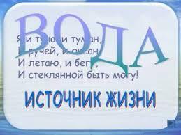 Презентация Вода источник жизни Окружающий мир Начальные  Презентация Вода источник жизни