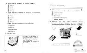 Иллюстрация из для Информатика класс Рабочая тетрадь В  Иллюстрация 1 из 23 для Информатика 3 класс Рабочая тетрадь В 2