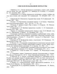 Электронная библиотека Полоцкого государственного университета  ЛД №0051 Список использованной литературы pdf 182 55 kb adobe pdf thumbnail