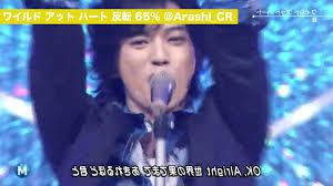 ワイルド アット ハート37枚目のシングルのサビ振り参考動画