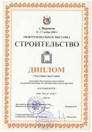 Дипломы и сертифткаты комапнии БРААС ДСК как члена  Диплом участнику межрегиональной выставки Строительство г Воронеж