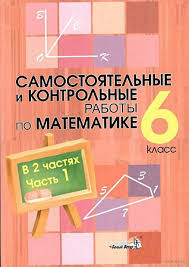 Самостоятельные и контрольные работы по математике класс В х  Самостоятельные и контрольные работы по математике 6 класс В 2 х частях Часть 1