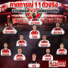 คาดการณ์ 11 ตัวจริง... - Arsenal - อาร์เซน่อล