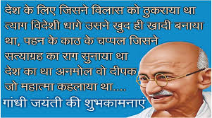 happy gandhi jayanti greeting cards ecards images  happy gandhi jayanti wishes greeting cards ecards images pictures in hindi