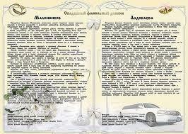 Анализ фамилии Брачное агентство Ангел  Оплата диплома в офисе БА Ангел в момент получения