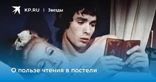 О пользе чтения в постели