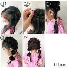 美容師ママが教える子どものヘアアレンジ5選 タタイマム