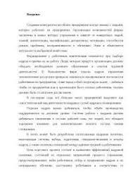 Аттестация персонала в организации на примере ОАО Лебединский  Кадровая политика предприятия на примере ОАО Загорская ГАЭС курсовая 2010 по менеджменту скачать бесплатно