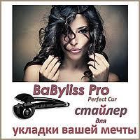 <b>Стайлер BaByliss</b> PRO в России. Сравнить цены, купить ...