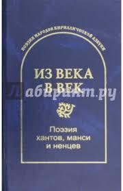 """Книга: """"Из века в век. Поэзия хантов, манси и ненцев"""" - <b>Сергей</b> ..."""