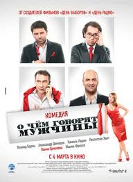 Фильм О чём <b>говорят мужчины</b> (2010) - смотреть онлайн ...